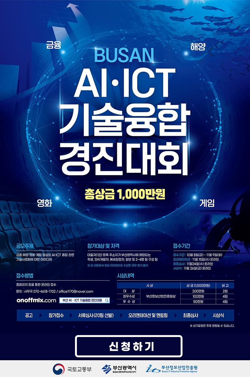 부산 AI ‧ ICT 기술융합 경진대회 참가팀 모집안내